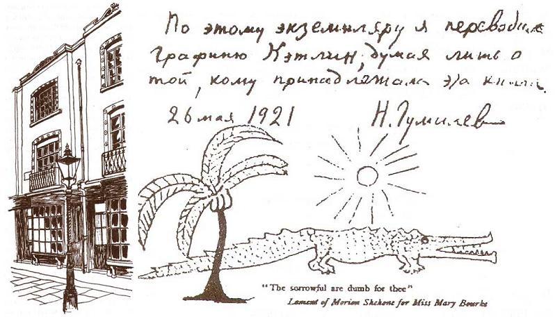 Анастасия Гумилева Голая